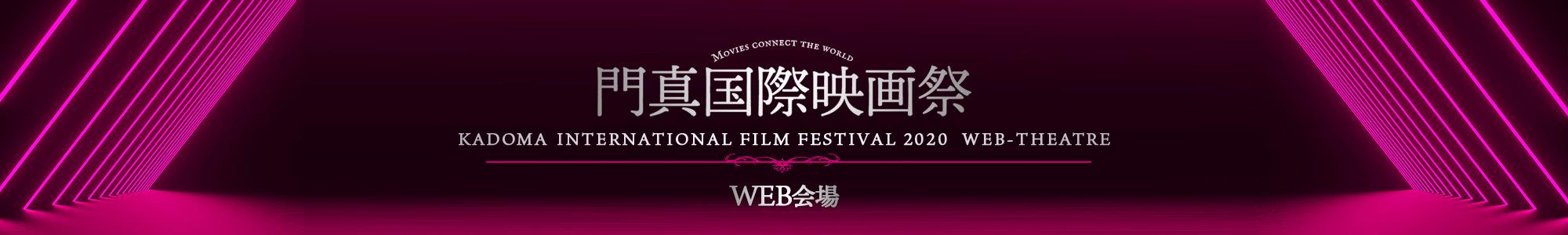 門真国際映画祭2020 ウェブ会場