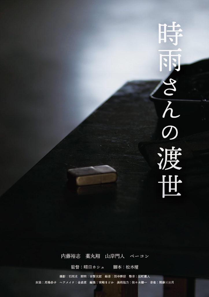 時雨さんの渡世 / SHIGURE's choice